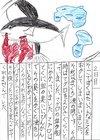kesennuma_yuuki_1