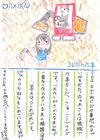 yoneyama_siho_1