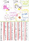 yoneyama_siho_2