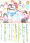 yoneyama_siho_3